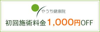 クーポン券 初回施術料金1,000円オフ やうち健康院
