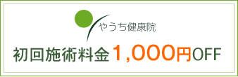 クーポン 1000円OFF