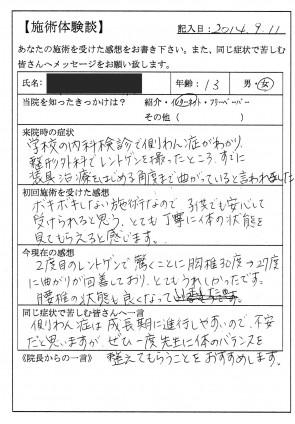 20140911泉友梨修正